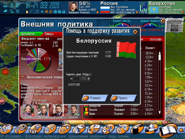скачать симулятор президента на пк - фото 6